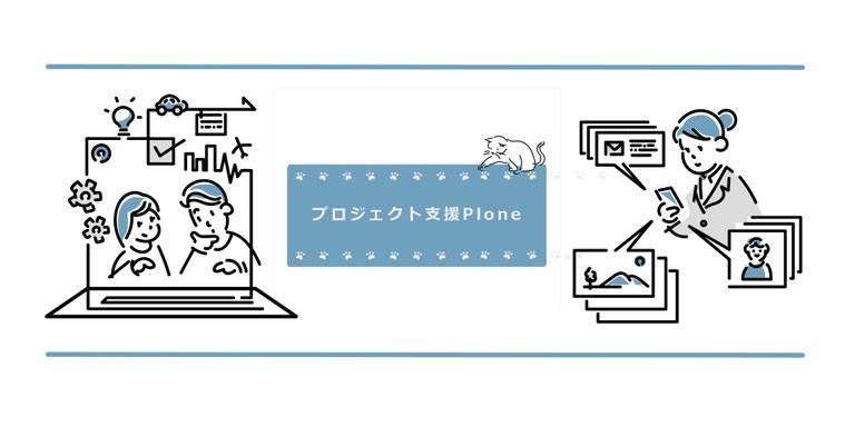 プロジェクト支援Plone表紙白.jpg