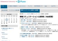 後期の授業でのPloneの利用を受け付けています